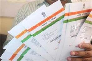 cpi m tmc target the center for linking aadhaar with documents