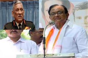 chidambaram said general rawat should handle the army