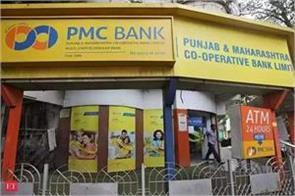 pmc scam mumbai police arrested three board directors