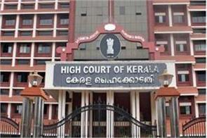kerala police suddenly removes security for retired judge of high court