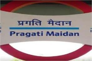 delhi changed name of pragati maidan metro station