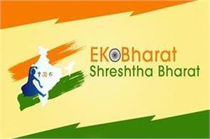 50 discount on train fares to youth in partcipating ek bharat shreshtha bharat
