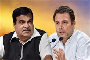 congress leader asked gadkari will rahul agree with issue