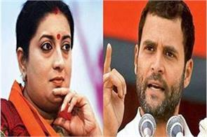 rahul gandhi and smriti irani will be face to face in amethi today
