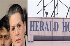 national herald case court to hear on ajl petition today