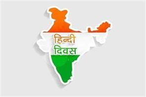 learn why today is celebrated international hindi day