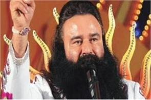 ram rahim will be sentenced today in the journalist case