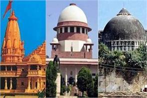 ayodhya dispute 5 member bench constituted tomorrow to hear