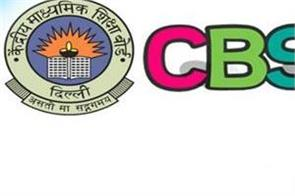 cbse changes to the 12th board datasheet