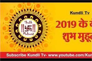 shubh muhurat 2019