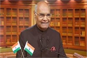 budget session started with the address of president ramnath kovind