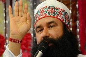 gurmeet ram rahim singh sentencing security tightened in haryana punjab ahead
