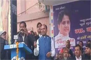 bsp leader in moradabad gave controversial statement