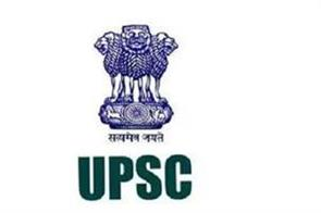 upsc application for civil services exam should be counted as attempt