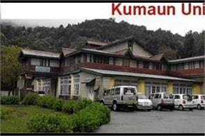fugitive degree cases in kumaun university