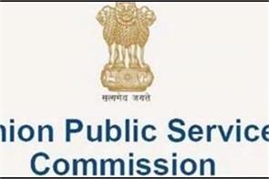 bumpers recruitment in upsc