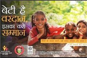 ajmer beti bachao awareness campaign will run