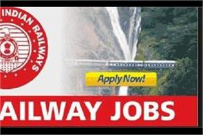 government jobs in railway without examination