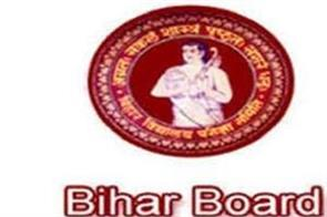 10th 12th pass issued by bihar board issued for admission