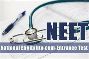 neet pg 2019 will be released today