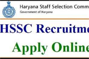 bmper tgt teacher vacancy in hssc till march 25 application