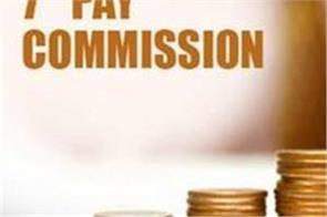 modi government take big decision taken on 7th pay commission