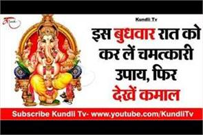 special jyotish upay of ganesh pujan in hindi
