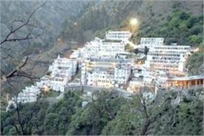 ban old notes of 40 lakhs donated to mata vaishno devi