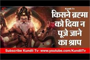 brahma story in hindi