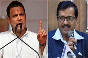 congress and aap decide to be coalition