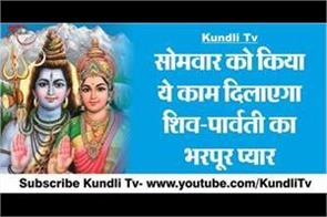 monday fasting vrat katha