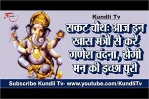 sakat chauth special mantra