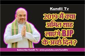 prediction of bjp president amit shah