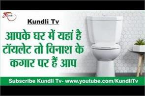 washroom toilet vastu