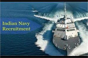 an opportunity to become an officer in the indian navy