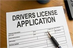 now driving license government is going to add to your base law