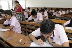 cctv cameras will be kept in board exams