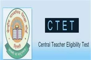 ctet 2019 declared date know when is the exam