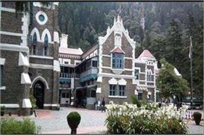 nainital hc strict in nit shifting case