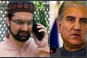 qureshi s phone talk with mirwaiz reflects double face of pak