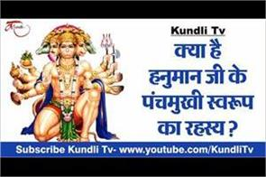 panchamukhi hanuman katha in hindi