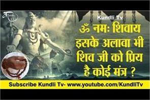 om namah shivaya mantra jaap