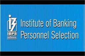 ibps specialist officer s pre examination result do here check