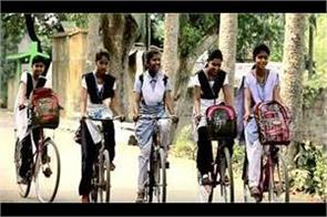 bicycles will be distributed to eligible students of class nine