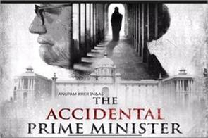 film accidental prime minister is in contention before release