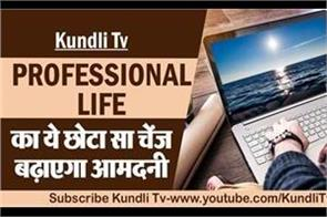 this small change of professional life will increase income