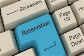cpse will apply 10 reservation in direct recruitment since february 1