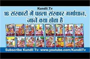 do you know about garbh sanskar