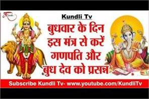 special mantra of lord ganesh and budh dev