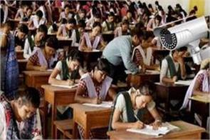 cctv cameras will be monitored in board exams  dotasara